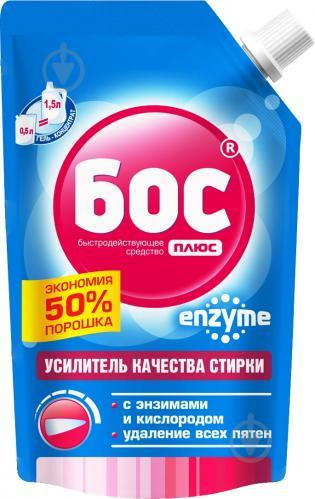Підсилювач для машинного прання БОС плюс ENZYME 0,5 л - фото 1