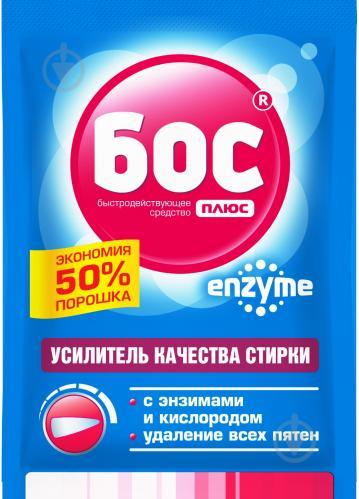 Підсилювач для машинного прання БОС плюс ENZYME 0,05 кг - фото 1