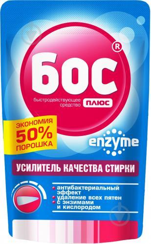 Підсилювач для машинного прання БОС плюс ENZYME 0,2 кг - фото 1