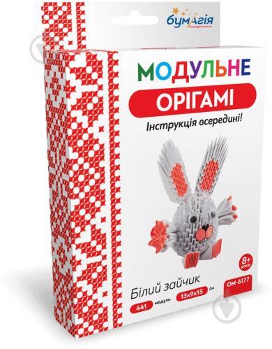 Модульне орігамі «Білий зайчик»