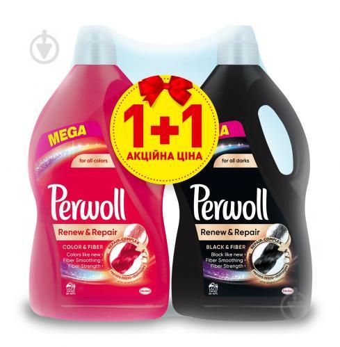 Гель для машинной и ручной стирки Perwoll для цветных вещей 3,6 л + гель для темных и черных вещей 3,6 л 2 шт. - фото 1