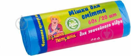 Мешки для бытового мусора Гривня Петрівна стандартные 60 л 20 шт. (2250707042010) - фото 1