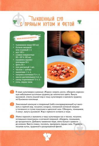Рецепты вкуснейших блюд из тыквы отзывы