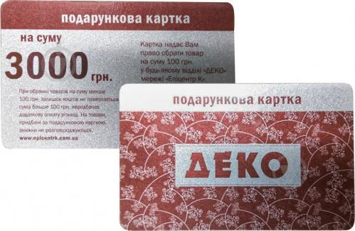 Подарочный сертификат Деко 3000 грн