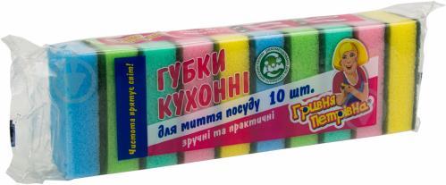 Губка Гривня Петрівна 10 шт. - фото 1