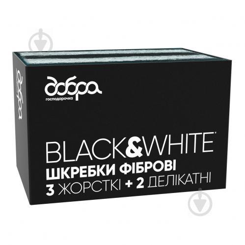 Шкребок Добра господарочка фібровий Black & White 5 шт. - фото 1