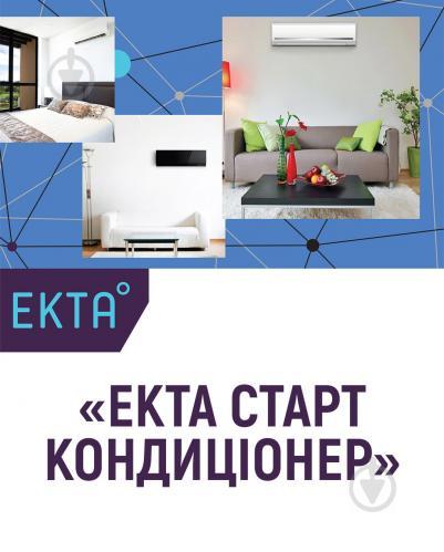 Екта Старт Кондиціонер 12 - фото 1