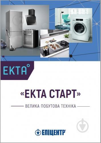 Сертифікат на комплексну установку 3 одиниць великої побутової техніки («Ектастарткомплекс3») - фото 1