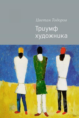 ᐉ Книга Цвєтан Тодоров «Триумф художника» 978-5-389-13358-7 • Краща ... 06be18d2886d9