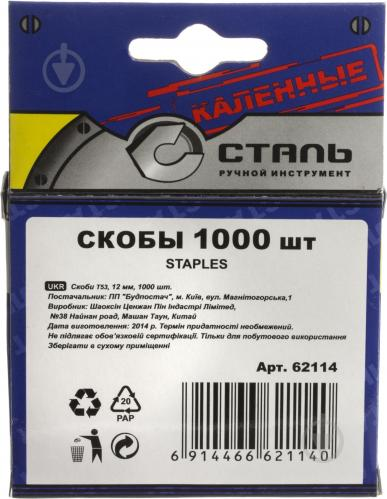 Скоби для ручного степлера Сталь 6214 12 мм тип 53 (А) 1000 шт. 40498 - фото 2