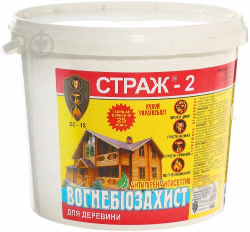 Огнебиозащита Страж-2 БС-13 сухая смесь ведро 10 кг - фото 1