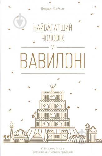 Книга Джордж Клейсон «Найбагатший чоловік у Вавилоні» 978-617-7388-98 0da6ff7f0273a