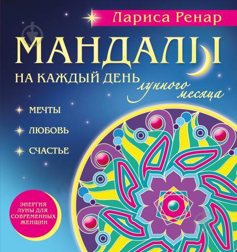 ᐉ книга лариса ренар мандалы на каждый день лунного месяца