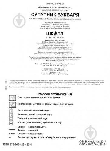 Каліграфічний зошит-шаблон Василь Федiєнко «Супутник букваря» 978-966-429- c5d866c189fb2