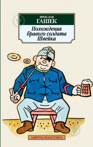 """Результат пошуку зображень за запитом """"""""Похождения бравого солдата Швейка"""" Ярослав Гашек"""""""