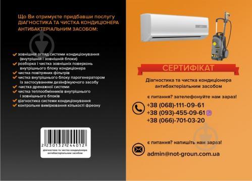 Сертифікат на ТО кондиціонера настінного типу 5-18 м. Одеса - фото 1