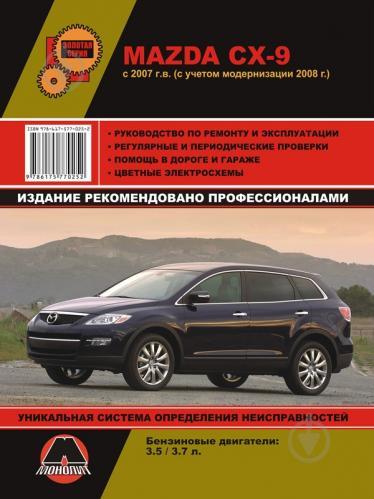 Книга «Руководство по ремонту и эксплуатации Mazda CX-9. Модели с 2007 года be5b8ed93dc01