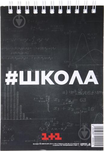 Блокнот А6 30 аркушів чорний #ШКОЛА - фото 1