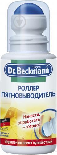 Плямовивідник Dr. Beckmann ролер 75 мл