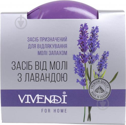 Средство Vivendi от моли с натуральной отдушкой лаванды - фото 1