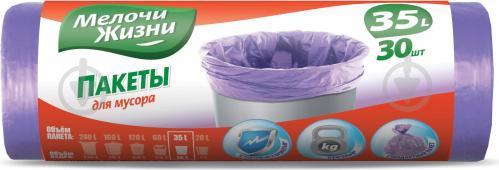 Мешки для бытового мусора Мелочи Жизни Стандарт стандартные 35 л 30 шт. - фото 1