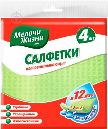Серветки універсальні Мелочи Жизни 175х225x5 мм см 4 шт./уп. зелений