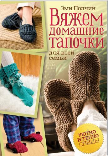 79bee894c1b499 Книга Емі Полчін «Вяжем домашние тапочки для всей семьи.» 978-617-12-4975-2