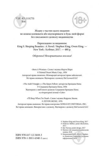 ᐉ Книга Стівен Кінг «Сплячі красуні» 978-617-12-5418-3 • Краща ціна ... d42805d90d796