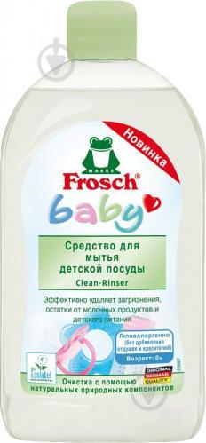 Бальзам для ручного миття посуду Frosch Baby для дитячого посуду 0,5л - фото 1