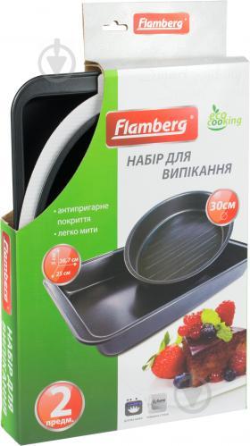 Набор для выпекания 2 шт. CB00591 Flamberg - фото 4