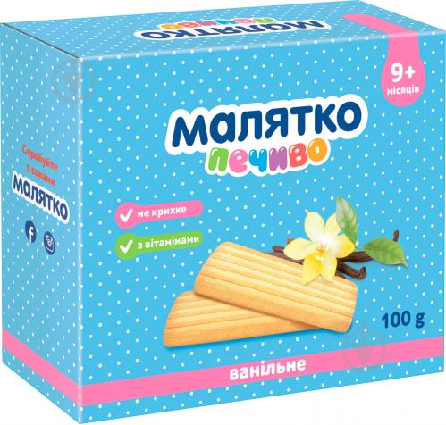 ᐉ Печиво Малятко Ванільне 100 г 4820123511261 • Краща ціна в Києві ... e7585d8c07554