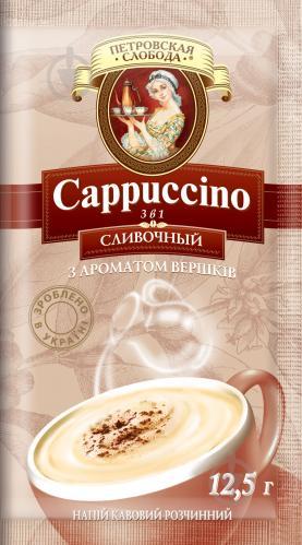 Кавовий напій Петровская Слобода Cappuccino 3 в 1 Вершковий 12,5 г (8886300970241) (8886300970210)
