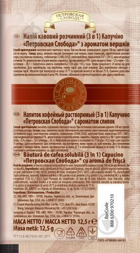 Кавовий напій Петровская Слобода Cappuccino 3 в 1 Вершковий 12,5 г (8886300970241) (8886300970210) - фото 2