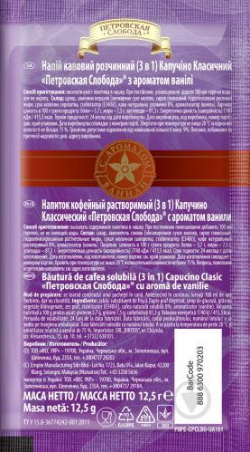 Кавовий напій Петровская Слобода Cappuccino 3 в 1 Класичний 12,5 г (8886300970234) (8886300970203) - фото 2