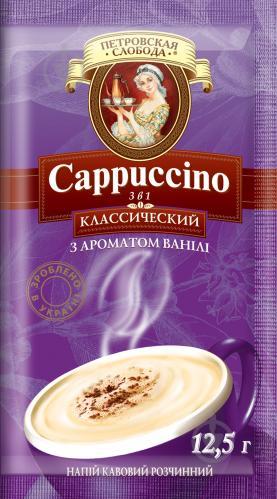 Кавовий напій Петровская Слобода Cappuccino 3 в 1 Класичний 12,5 г (8886300970234) (8886300970203)