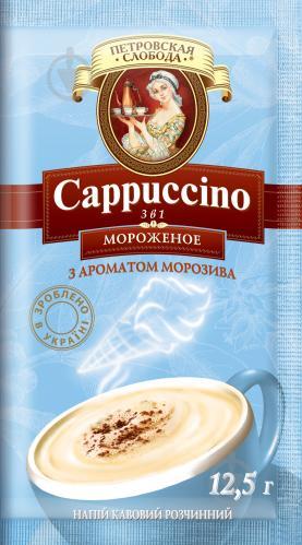Кавовий напій Петровская Слобода Cappuccino 3 в 1 Морозиво 12,5 г (8886300970289) 8886300970289 - фото 1