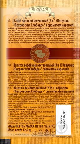 Кавовий напій Петровская Слобода Cappuccino 3 в 1 Карамель 12,5 г (8886300970227) (8886300970227) - фото 2