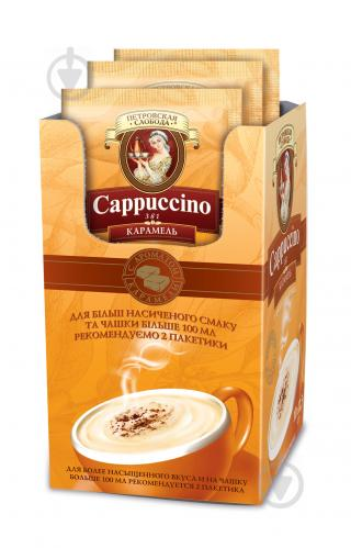 Кавовий напій Петровская Слобода Cappuccino 3 в 1 Карамель 12,5 г (8886300970227) (8886300970227) - фото 3
