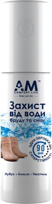 Гидрофобное средство AM Comfort Life для одежды и обуви 100 мл - фото 1