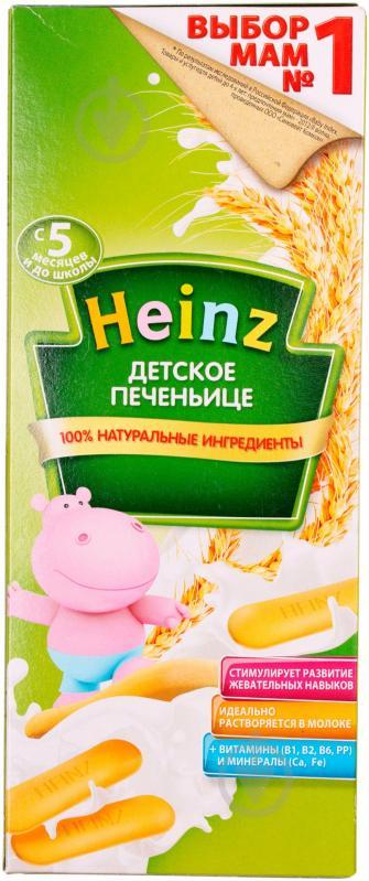 Печенье Heinz 100% натуральные ингридиенты 180 гр 8001040084519 - фото 1