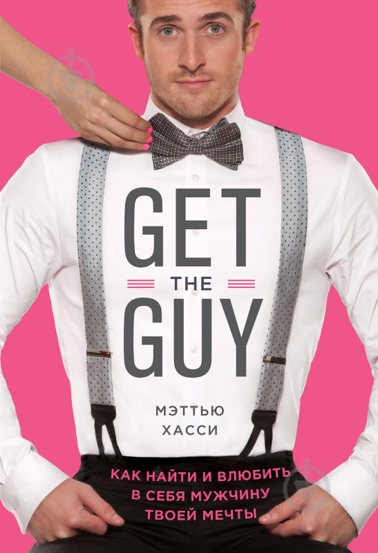 Книга психология как влюбить в себя мужчину