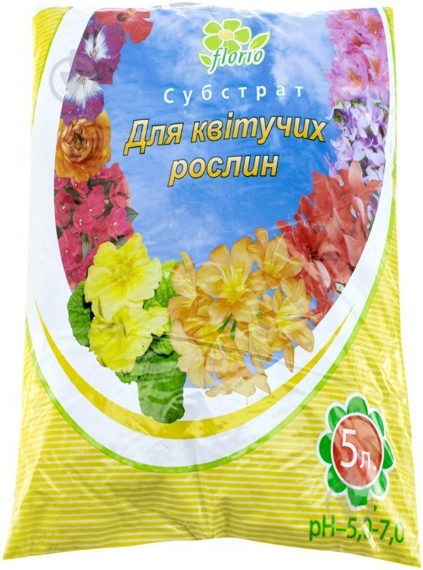 Субстрат Florio для квітучих рослин 5 л