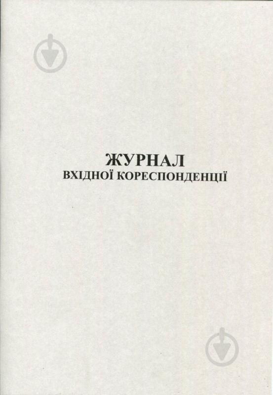 Журнал вхідної кореспонденції 50 аркушів Romus - фото 1