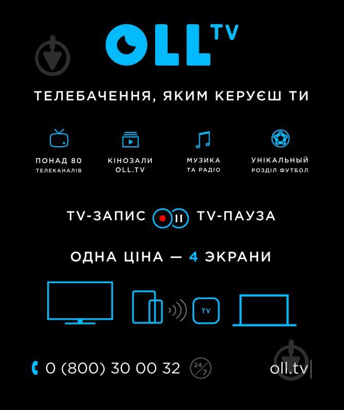 Код Активации Oll Tv