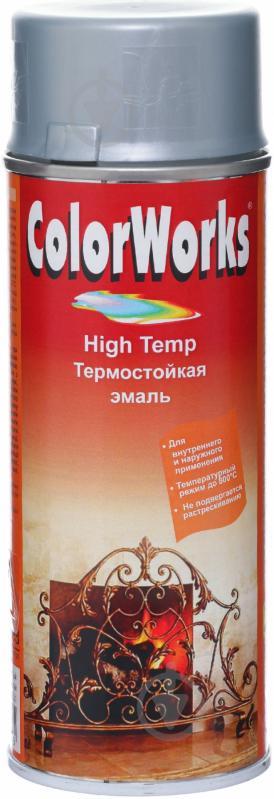 Емаль аерозольна термостійка ColorWorks срібний 400 мл - фото 1