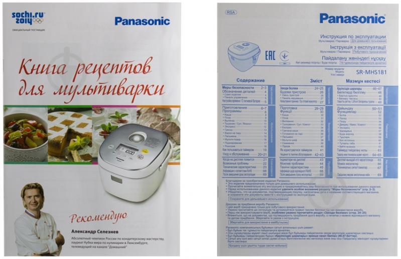 Рецепты для мультиварки панасоник пошаговые рецепты с