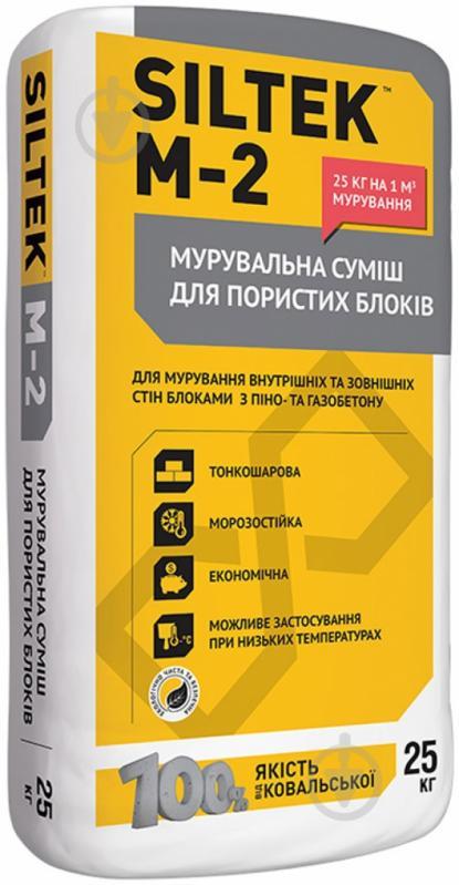Клей для блоков Siltek М-2 25 кг - фото 1