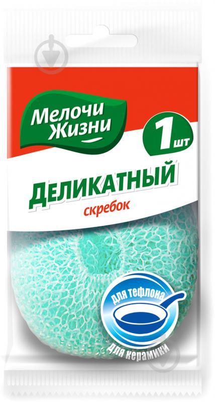 Шкребок для миття посуду Мелочи Жизни Делікатний 1 шт. - фото 1