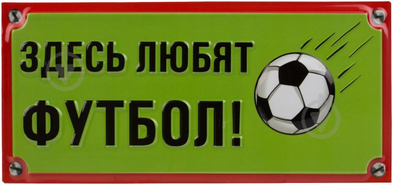 Футбол в картинках надписи, надписью модератор картинка