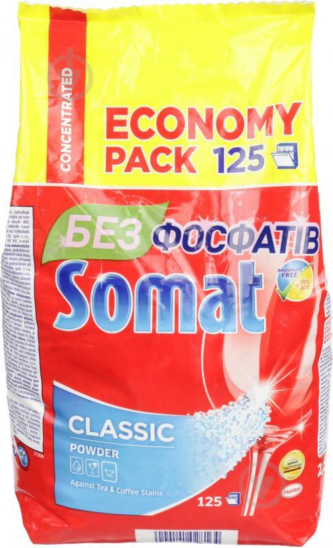Порошок для ПММ Somat Classic Soda-effect 1 шт. 2,5 кг - фото 1